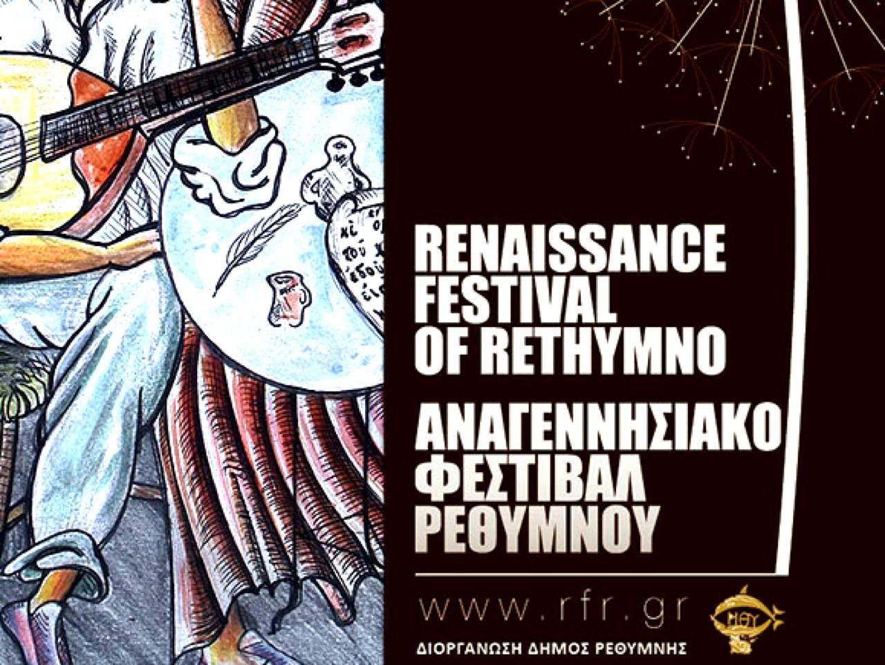 The Renaissance Festival in Rethimno, culture art music concerts rethymno, activities rethymno, events rethymno crete